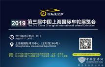 阵容曝光|2019上海国际车轮展览会暨嘉年华活动(CIWE2019)提前知!