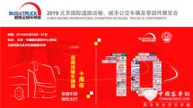 2019北京道路运输车辆展参展整车及配套企业统览