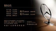 梅赛德斯-奔驰及授权经销商发布服务公约重申合法经营理念