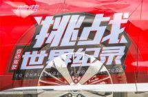 国产汽车品牌新征程,哈弗F7x自动驾驶车队行驶距离最长世界记录挑战成功!