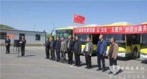 新疆:乌鲁木齐公交集团开展创百分服务试点活动