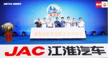江淮康铃首倡成立城配专家联盟,人、车、货、场共建生态圈