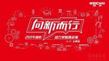 向新而行——2019潍柴动力学院挑战赛太原站即将拉开帷幕