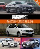 易周新车福特福睿斯/哈弗H6..