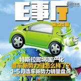 造车新势力1-5月销量榜出炉第一梯队威马稳坐榜首