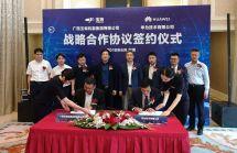 玉柴集团与华为签订战略合作协议
