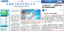 中国品牌迈入主场时代CZ-11WEY号成功发射引发国内外权威媒体热议