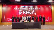 日本加藤制作所和香港中骏集团合资签约仪式在沪举行
