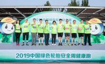 绿色与安全安全周公益活动在京盛大开跑