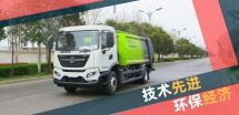 """凌宇18噸""""國Ⅵ""""標準壓縮式垃圾車推向市場"""