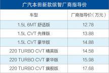 新款缤智正式上市售12.78-17.68万元/换装1.5T发动机