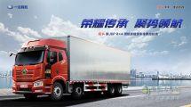 现场斩获109台订单!解放新J6P领航版载货车正式全国投放