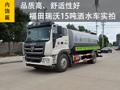 福田瑞沃15吨洒水车 品质高、舒适性好