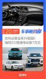 車事晚高峰吉利遠景全系升級國6瑞風S3/朗逸電動版7月見