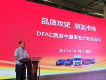 东风汽车股份发布质量中期事业计划