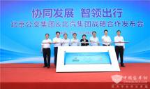 70周年献礼北汽集团携手北京公交集团推动中国智慧公共交通建设
