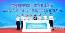 北京:北汽集团携手北京公交集团,强强联合推动中国智慧交通建设