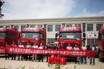 酷爽一夏!陕汽轩德LNG牵引车推广活动深入客户集中区域