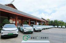 千台威马EX5投入运营,即客行打造海南新能源旅游出行第一品牌