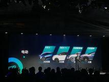 新特全新电动车设计草图曝光或将命名AEV/广州车展亮相