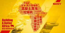 """快戳进来!赏美图拿礼物!三一为""""建设美丽新非洲""""助力"""