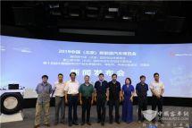7月6日2019中国(北京)新能源汽车博览会与您相约国家会议中心