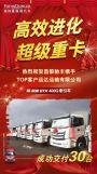 30台欧曼ETX牵引车交付河北昌黎客户