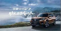 V71.8T上市,姍姍來遲的華晨中華國六新車會帶來什么?