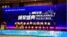 法士特榮登2018年中國汽車工業三十強榜單