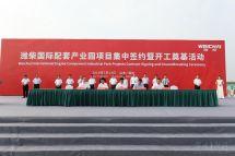 濰柴國際配套產業園項目集中簽約暨開工奠基活動舉行