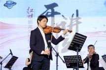 用旋律譜寫情懷,用國粹演繹經典為一汽人獻上一場殿堂級音樂盛宴