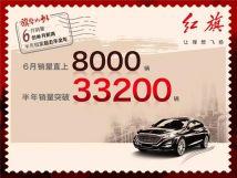 中国豪华C级SUV新标杆红旗..