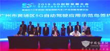 """5G商用加速!""""熊猫智能公交""""落户全国首个自动驾驶综合应用示范岛"""