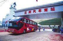 上半年甘肃省营运客车累计完成公路客运量1.91亿人