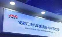 江淮与康明斯合资公司注册资本增至9亿元!熊振洪退出刘晓星接任