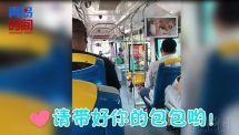 怒贊!青島新增一款網紅魔性公交你坐過嗎?