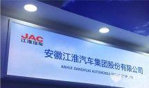江淮与安徽康明斯合资公司注册资本增至9亿元!熊振洪退出刘晓星接任
