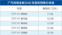 广汽传祺全新一代GA6正式开启预售售11.68万元起