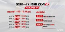 實力智造全新一代傳祺GA6正式預售