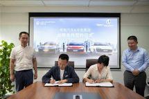完善銷服網絡零跑汽車與華勝集團在杭簽署戰略合作協議