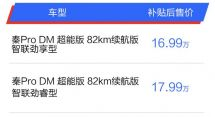 16.99万元起/续航更持久秦ProDM超能版82km续航版上市