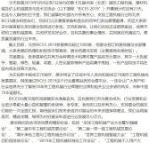【行業】倒計時21天,BICES2019發出觀眾邀請函