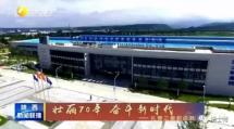 陕西卫视|壮丽70年奋斗新时代-法士特