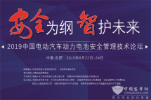 """""""2019中国电动汽车动力电池安全管理技术论坛""""与会指南"""