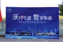 """渭南市公交電動化論壇,暢談""""守正道、創新局"""""""