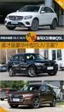 奔馳長軸距GLC、寶馬X3、奧迪Q5L,誰才是豪華中型SUV王者?