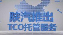 一站式管家服务,陕汽TCO助力高效运营