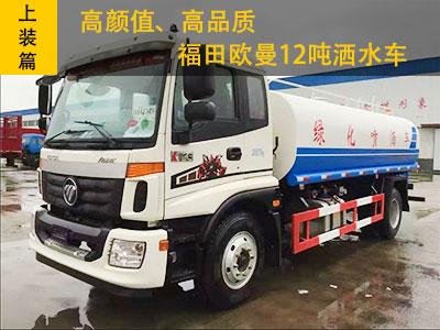 【上裝篇】高顏值、高品質 福田歐曼12噸灑水車