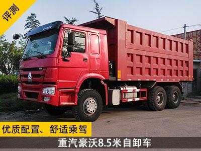 【评测】优质配置、舒适乘驾  重汽豪沃8.5米自卸车