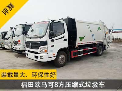 【评测】装载量大、环保性好 福田欧马可8方压缩式垃圾车